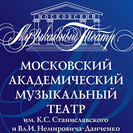 Премьера оперы «Пиковая дама»
