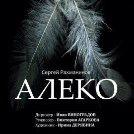 C.Рахманинов, А.Пушкин опера «Алеко»